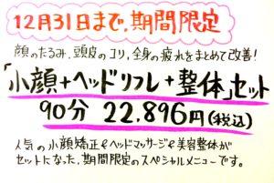 16-12-01-17-08-21-946_deco2